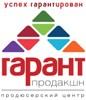 Продюсерский центр «ГАРАНТ ПРОДАКШЕН»