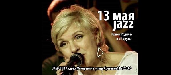 Ирина Родилес / 13 мая в субботу настоящий  JAZZ-концерт