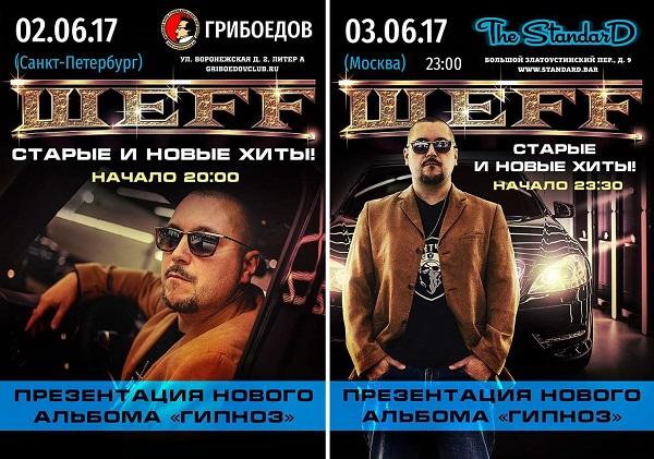 Москва и Санкт-Петербург / Влад Валов приглашает! 2 и 3 июня 2017 года