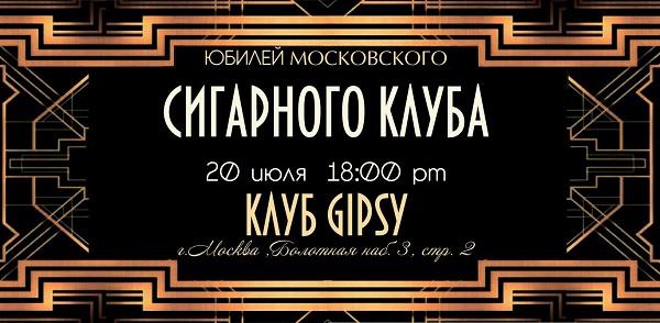 Московский сигарный клуб совместо с ПОЧТОЙ РФ готовит уникальную открытку, посвященную 10-летнему юбилею Московского сигарного клуба