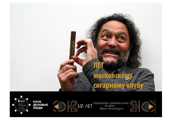 ЭРКИН ТУЗМУХАМЕДОВ приглашает на 10-ти летие Московского Сигарного Клуба