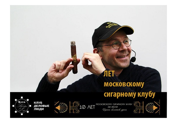 Президент РСС Андрей Лоскутов приглашает Вас на 10летие Московского сигарного клуба