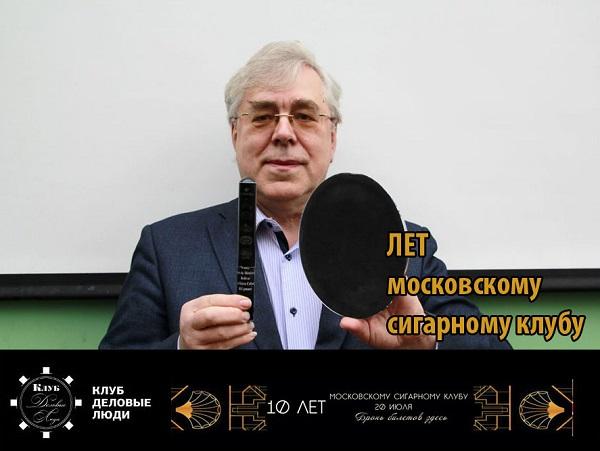 Анатолий Рычков (Президент МСК) приглашает на 10-ти летие Московского Сигарного Клуба