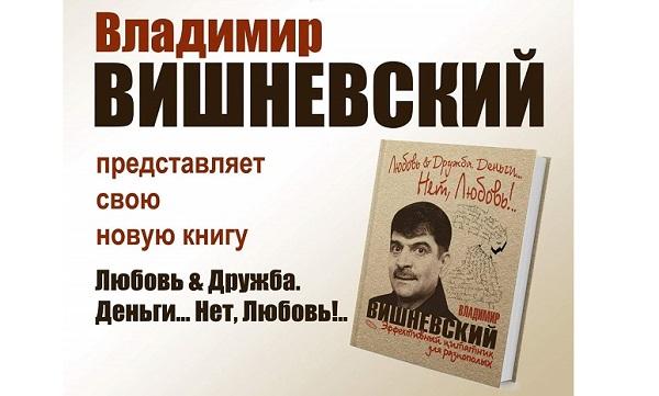 18 июля Владимир Вишневский представляет новую книгу «Деньги & дружба…