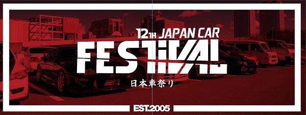 14-16 июля — клуб ДЕЛОВЫЕ ЛЮДИ приглашает на автошоу JapanCarFest 2017