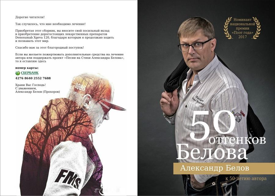 поэт Александр Белов скоро будет взрослым! и уже выпустил книгу!