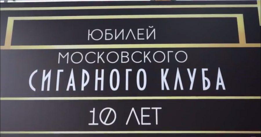 ПРЕМЬЕРА ФИЛЬМА!!! Юбилей Московского Сигарного клуба — 10 лет