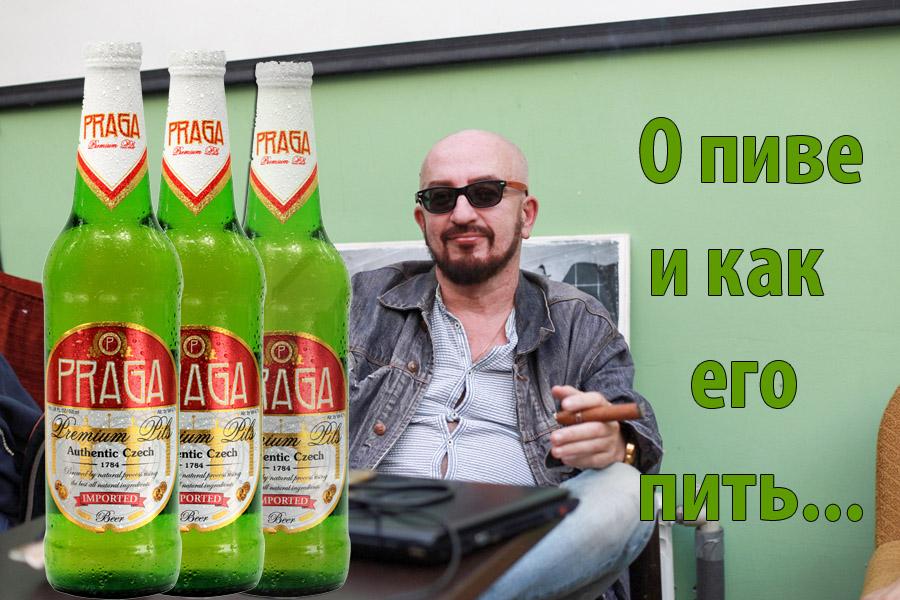 Если уж и пить пиво, то оно должно быть из Чехии! главный пивной спонсор клуба ДЕЛОВЫЕ ЛЮДИ — PRAGA