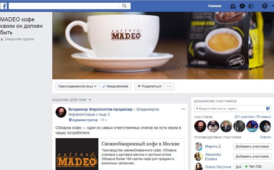 кофейный бренд MADEO открывает группу своих почитателей в facebook
