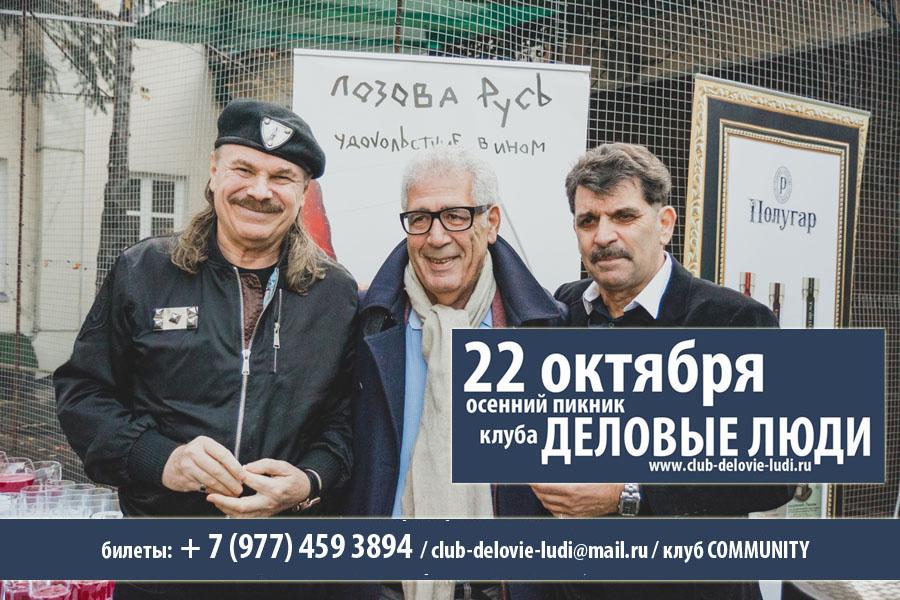 22 октября в одном из самых оригинальных ресторанов Москвы «КОМЬЮНИТИ» состоится  ЗАКРЫТОЕ клубное МЕРОПРИЯТИЕ , а  точнее открытие сезона клуба ДЕЛОВЫЕ ЛЮДИ