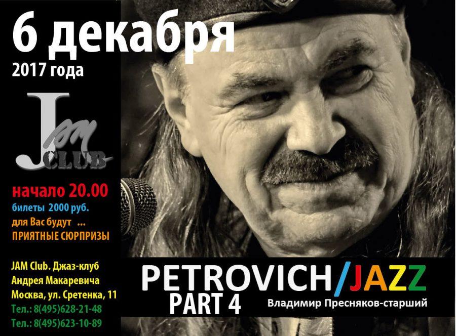 6 декабря в JAM CLUB концерт Преснякова-старшего 4-ый серии PETROVICH JAZZ