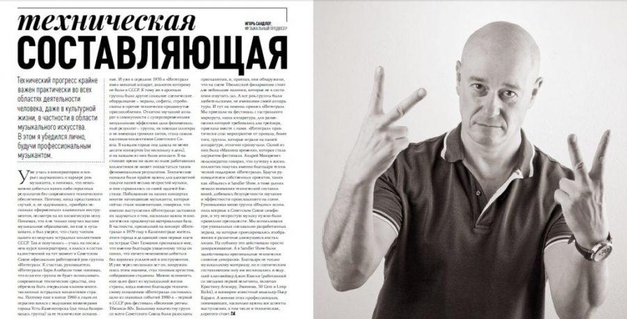 Игорь Сандлер о техническом прогрессе и не только!