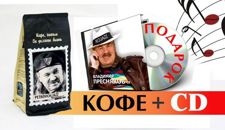 АЛЬБОМ МОЖНО КУПИТЬ ЗДЕСЬ! кофе PETROVICH/JAZZ плюс диск в подарок!