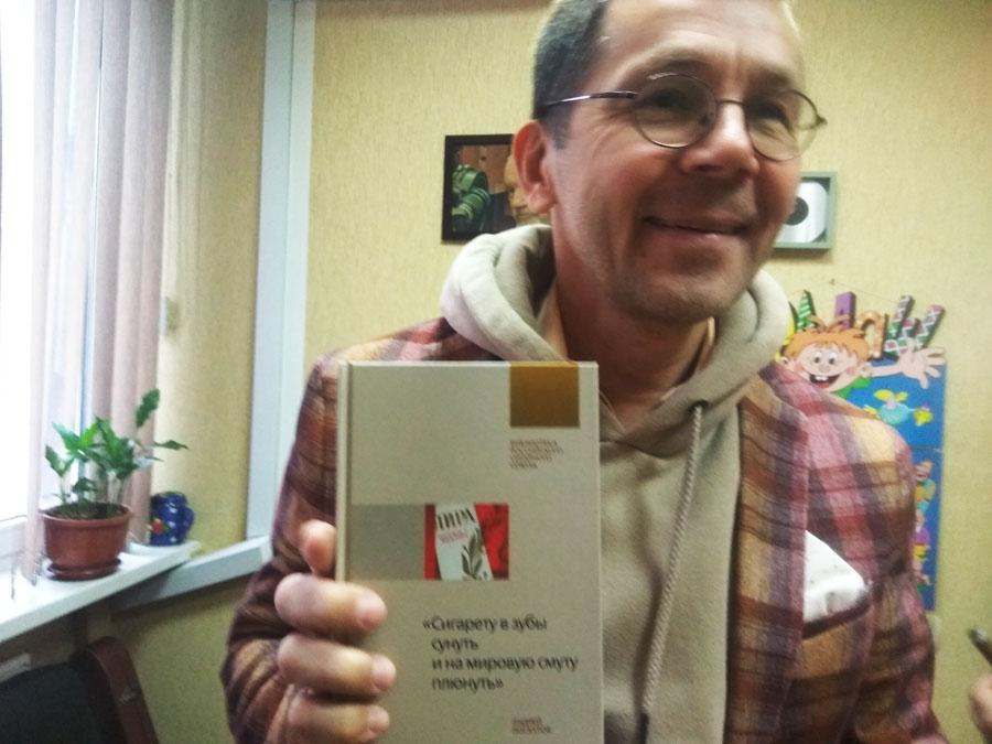 книга «Сигарету в зубы сунуть и на мировую смуту плюнуть» от Андрея Лоскутова