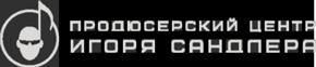 продюсерский центр Игоря Сандлера