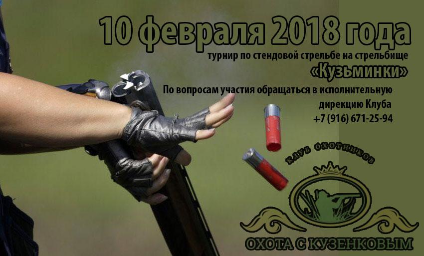 10 февраля 2018 года Клуб «Охота с Кузенковым» поводит турнир по стендовой стрельбе