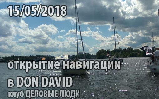 15 мая в DON DAVID состоится РЕГАТА НА ЯХТАХ клуба ДЕЛОВЫЕ ЛЮДИ