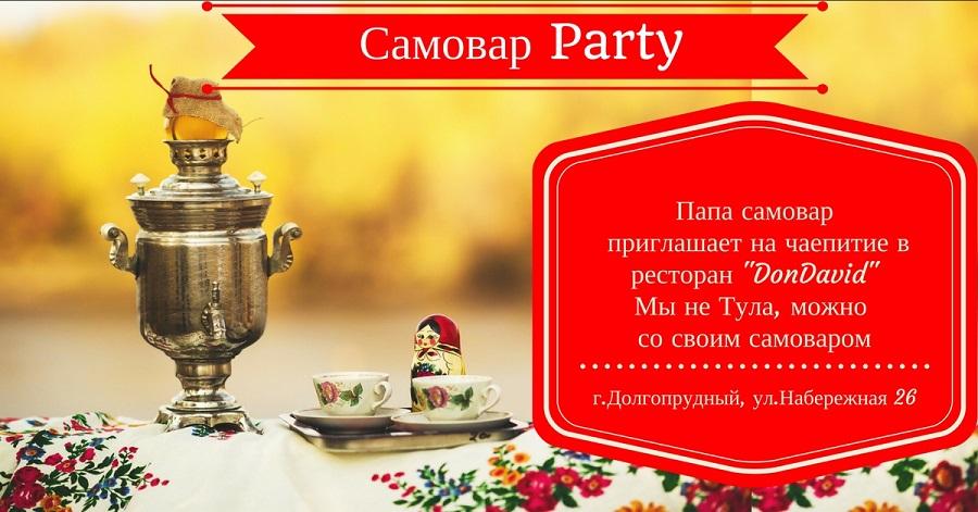 13 января «DonDavid» — Самовар Party