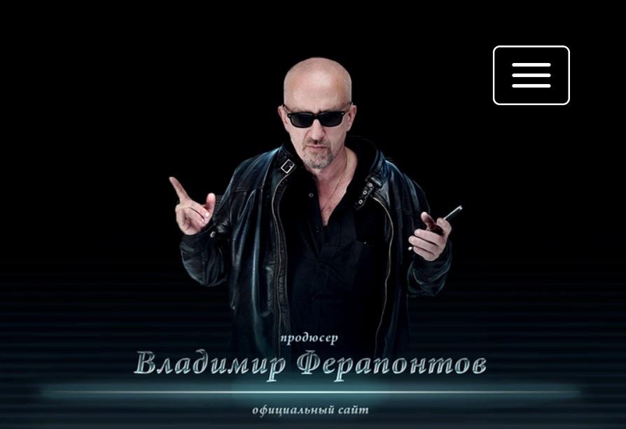 скоро будет готова МОБИЛЬНАЯ ВЕРСИЯ сайта продюсера Ферапонтова!