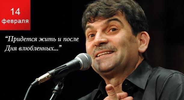 Людей Дозвать: TODAY! TONIGHT!….14 февраля Владимир Вишневский «Женщины, я люблю вас, будьте бдительны!»
