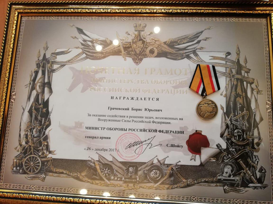 Министерство Обороны наградило Бориса Грачевского за СИРИЮ