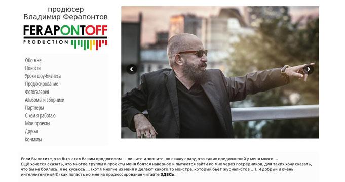 личный сайт продюсера и вице-президента клуба ДЕЛОВЫЕ ЛЮДИ Владимира Ферапонтова неожиданно стал белым!