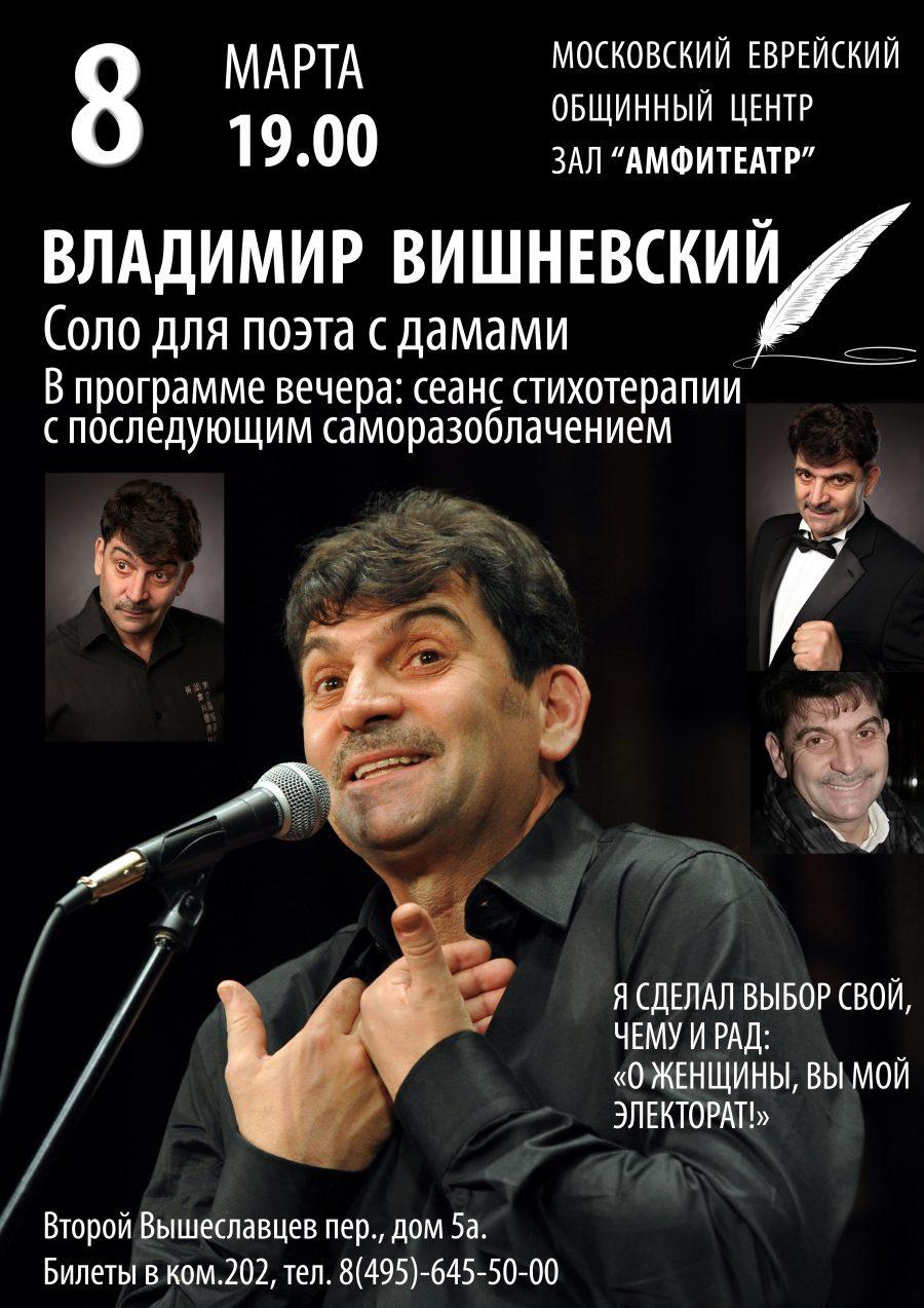 8 марта — Владимир Вишневский «Соло для поэта с дамами»