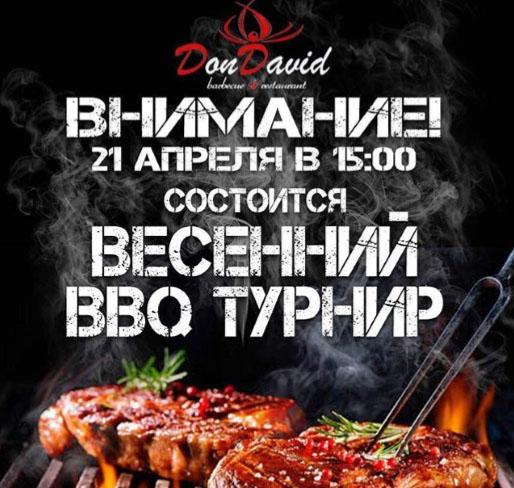 21 апреля в ресторане DON DAVID в рамках сотрудничества с клубом ДЕЛОВЫЕ ЛЮДИ состоится ВЕСЕННИЙ ЧЕМПИОНАТ по BBQ