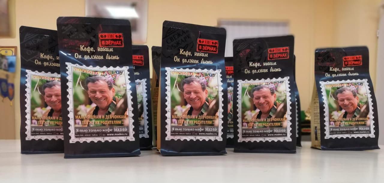 Кофе из серии МАЛЬЧИШКАМ И ДЕВЧОНКАМ от компании MADEO для Бориса Грачевского