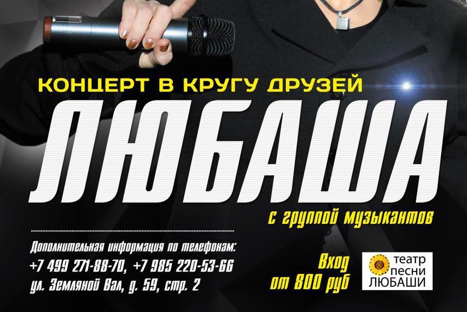 15 апреля ЛЮБАША в АРТ-КАФЕ «РУКАВ»