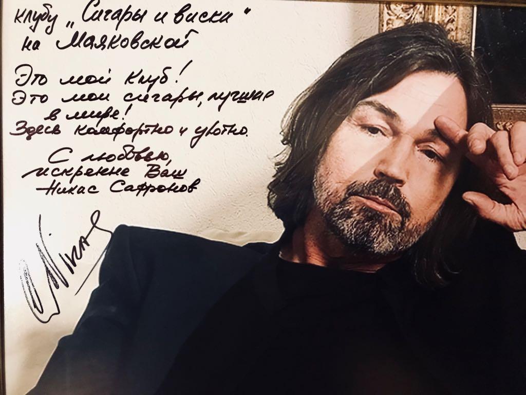 Никос Сафронов курит сигары в клубе СИГАРЫ И ВИСКИ на Маяковке