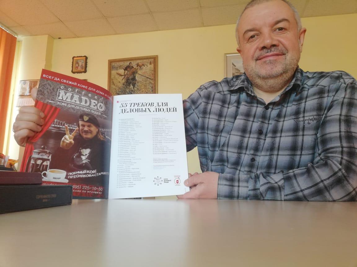 реклама кофейной компании MADEO в журнале КЛУБ ДЕЛОВЫЕ ЛЮДИ