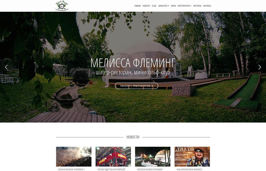 торжественное открытие сайта ресторана и гольф-клуба МЕЛИССА ФЛЕМИНГ