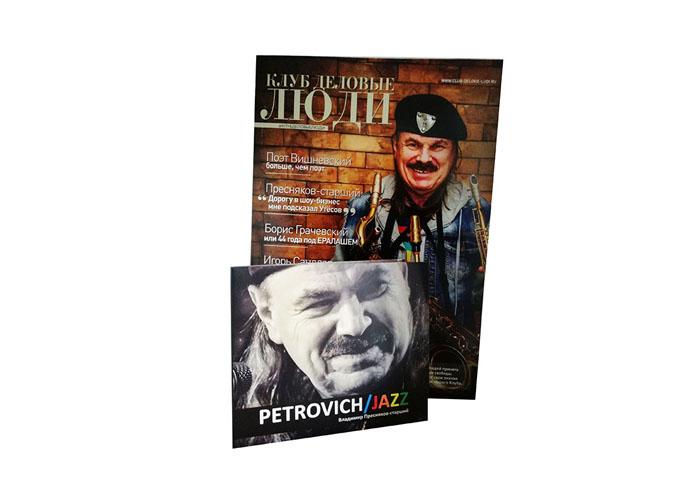 альбомы Преснякова-старшего будут распространяться вместе с журналом КЛУБ ДЕЛОВЫЕ ЛЮДИ!