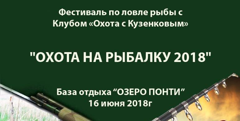 На РЫБАЛКУ с Кузенковым СТАНОВИСЬ!