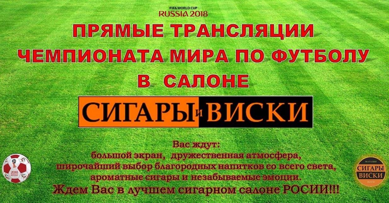 У НАС МОЖНО! 2-ая Тверская-Ямская дом 15! Футбол под ВИСКИ и СИГАРУ смотрится ЛУЧШЕ!