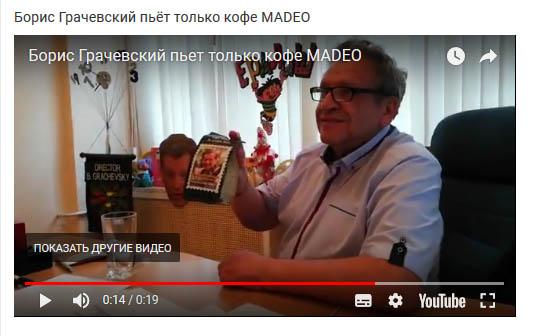 Борис Грачевский пьёт только кофе MADEO