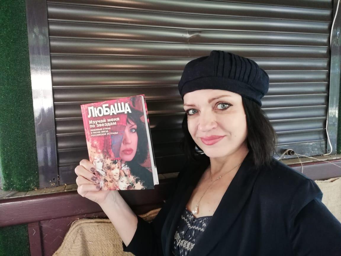 Любаша, она же Татьяна Залужная её песни звучат в наших проектах НА КОНЦЕРТЕ и ГЕРОИ-90х.