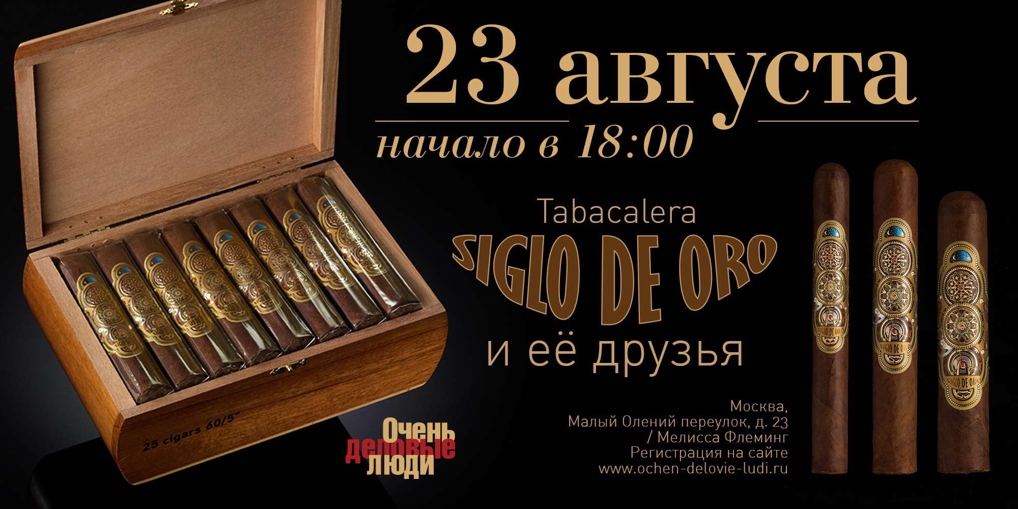 23 августа впервые SIGLO DE ORO собирает своих друзей!