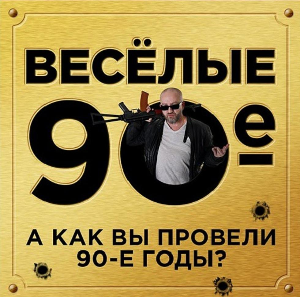 наша акция ГЕРОИ 90-х. Все говорят о том, что 90-ые возвращаются! Что имеется в виду под этими словами не понятно!