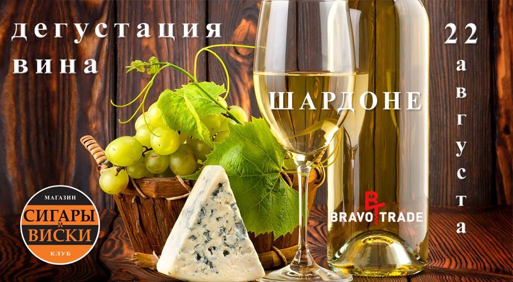 дегустация вин из винограда Шардоне / 22 августа 2018 года, в лучшем салоне России, «Сигары и Виски» на Маяковской!