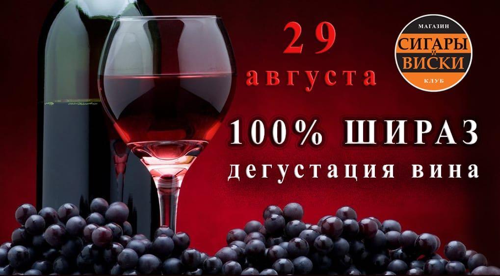 29 августа — Приглашаем Вас на незабываемый вечер в клуб «Сигары и Виски». Сравнительная дегустация вина из сорта винограда Шираз.
