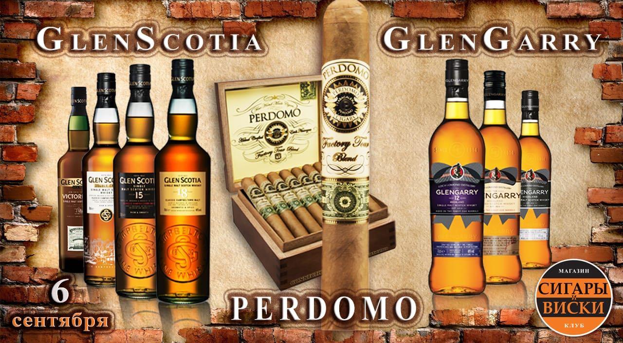 В этот вечер мы сможем попробовать СЕМЬ позиций великолепного виски и насладиться прекрасной сигарой!!!