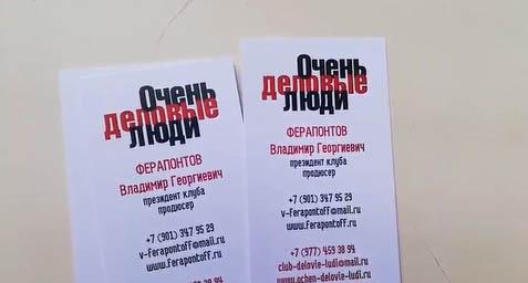 ВИДЕО на визитке клуба ОЧЕНЬ ДЕЛОВЫЕ ЛЮДИ