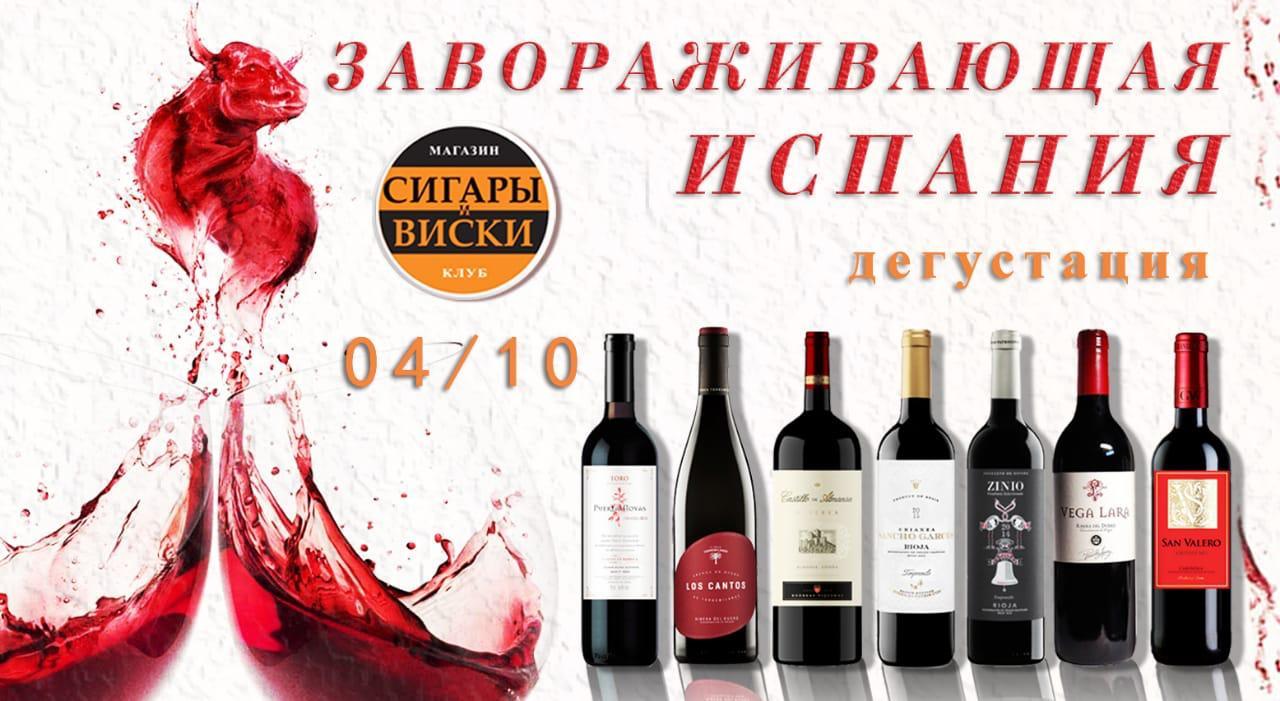 04 октября 2018 года, в лучшем салоне России, «Сигары и Виски» на Маяковской! Манящая и загадочная Испания !!!Семь представителей великолепных испанских вин!!!