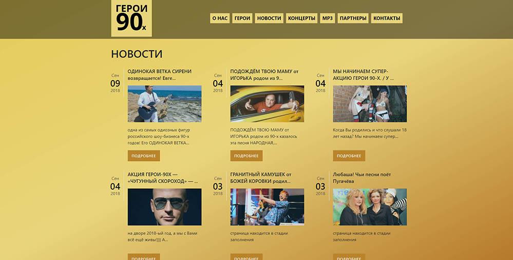 официальный сайт проекта ГЕРОИ 90-х торжественно открыт!