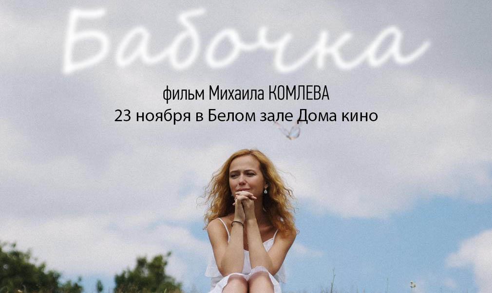 БАБОЧКА — Премьера фильма состоится 23 ноября в Белом зале Дома кино / Трейлер фильма «Бабочка»
