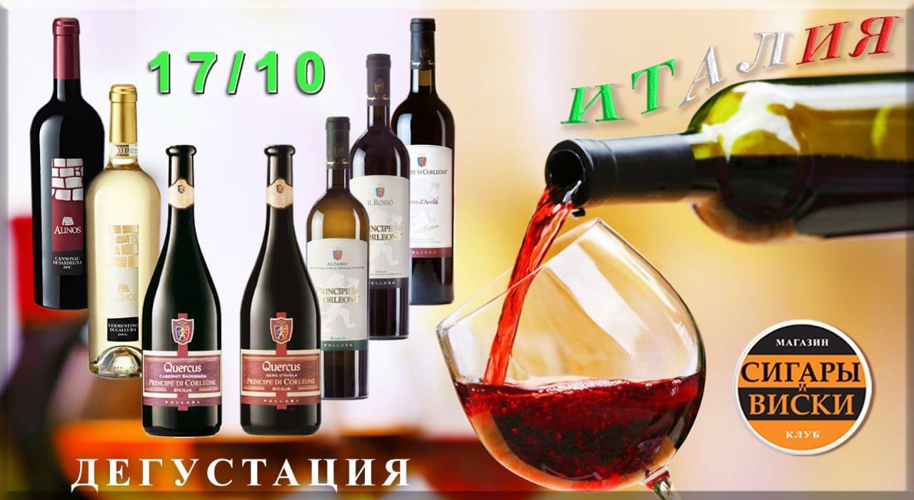17 октября — дегустация в СИГАРЫ И ВИСКИ — Семь представителей великолепных итальянских вин с островов Сицилия и Сардиния !!!