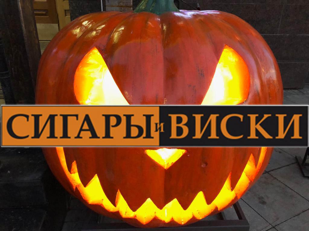 31 октября! где и что будем пить на ХЕЛЛОУИН? конечно надо идти в СИГАРЫ И ВИСКИ!