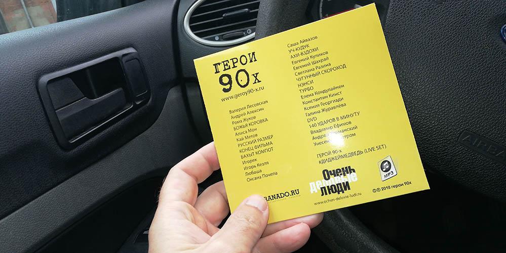 компания ВЧЕРАНАДО выпустила диски для ГЕРОЕВ 90-х